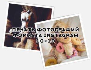 Печать фотографий instagram 10x10