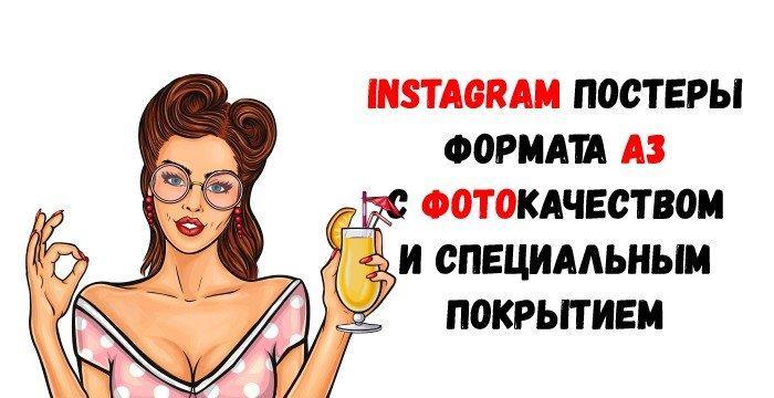 Инстаграм постеры во Владимире