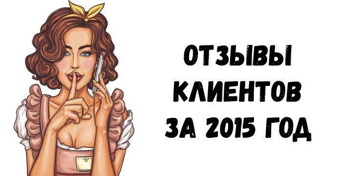 Отзывы о сервисе фотопечати во Владимире за 2015 год