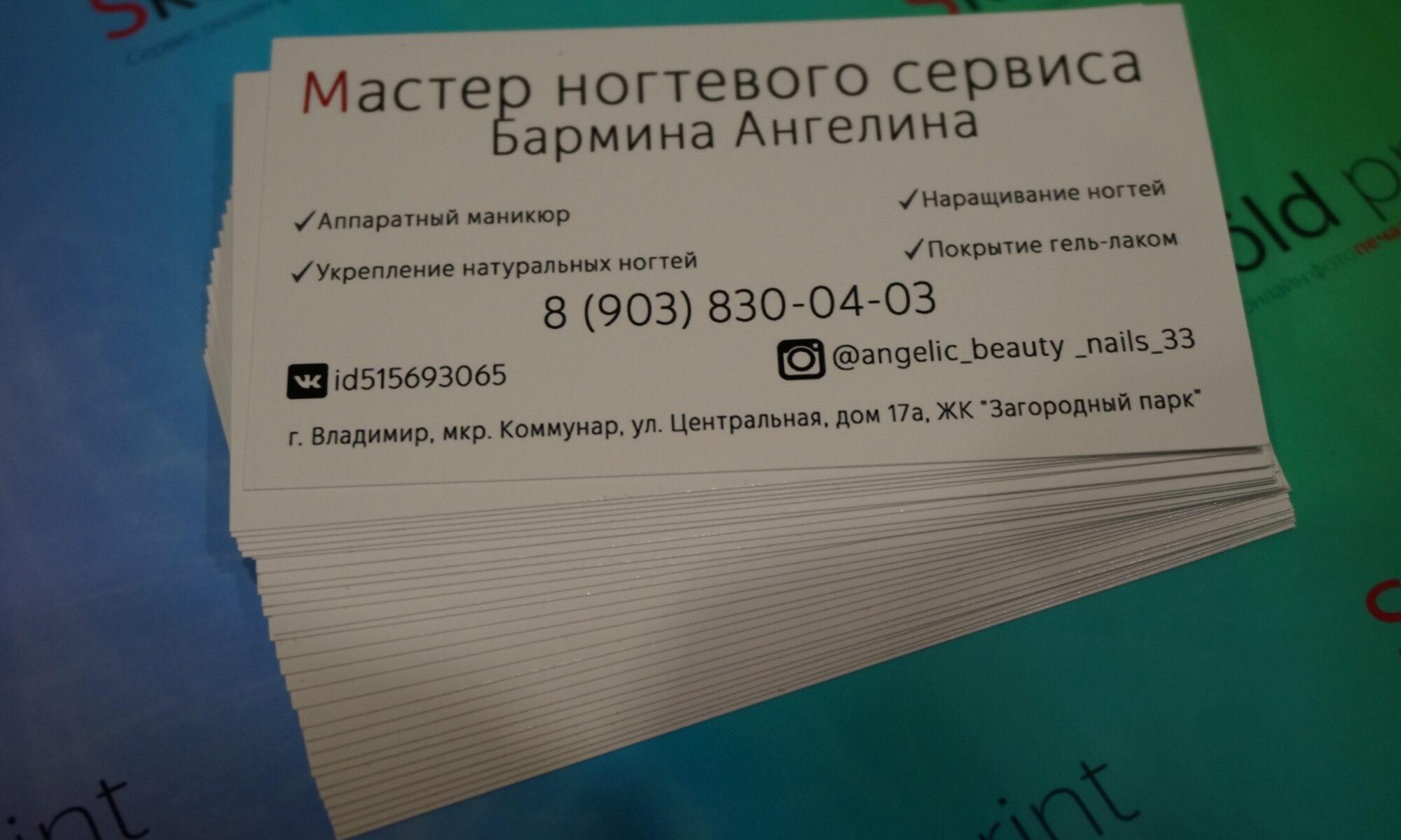 визитки во Владимире