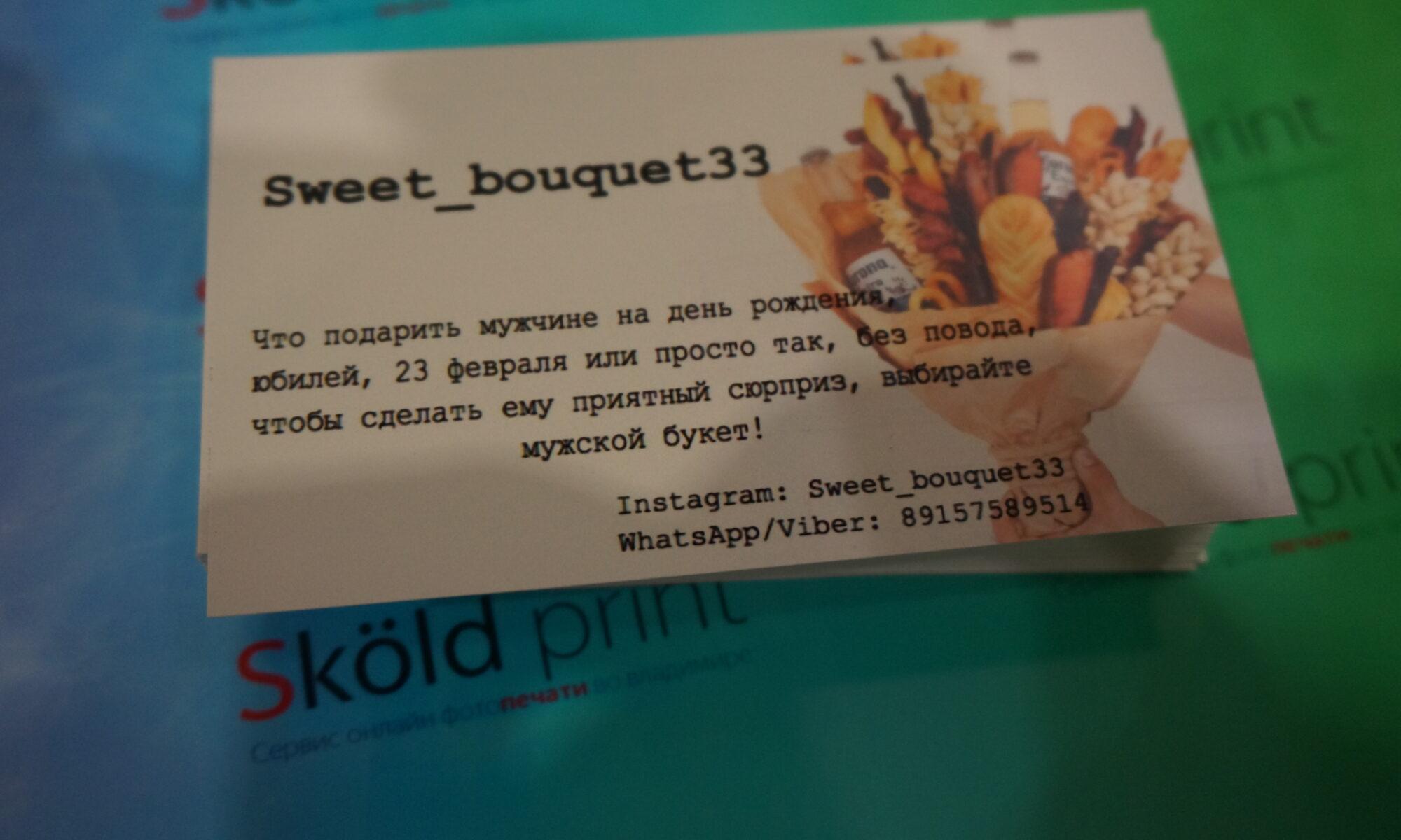 Срочная печать визиток во Владимире