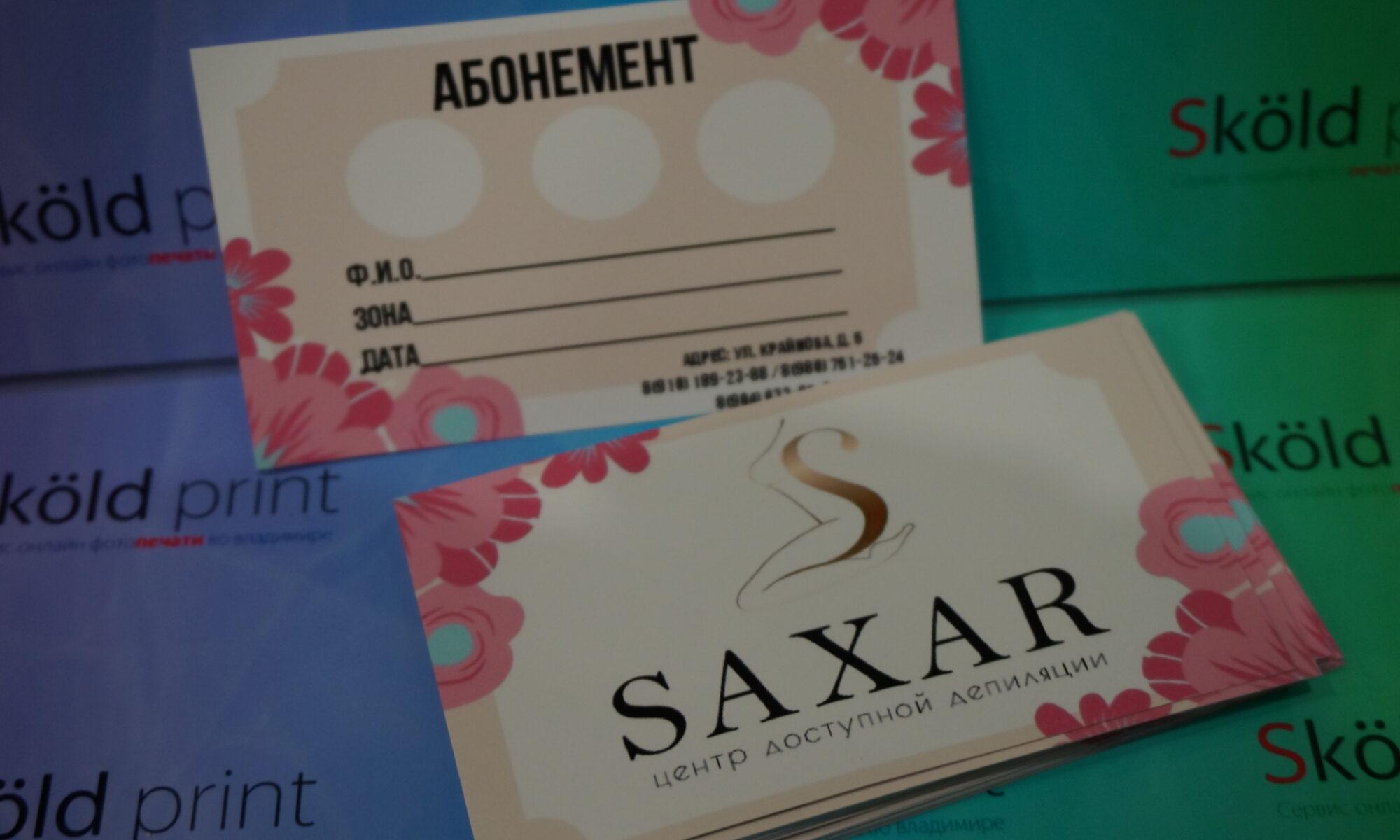 Срочная печать визиток на заказ