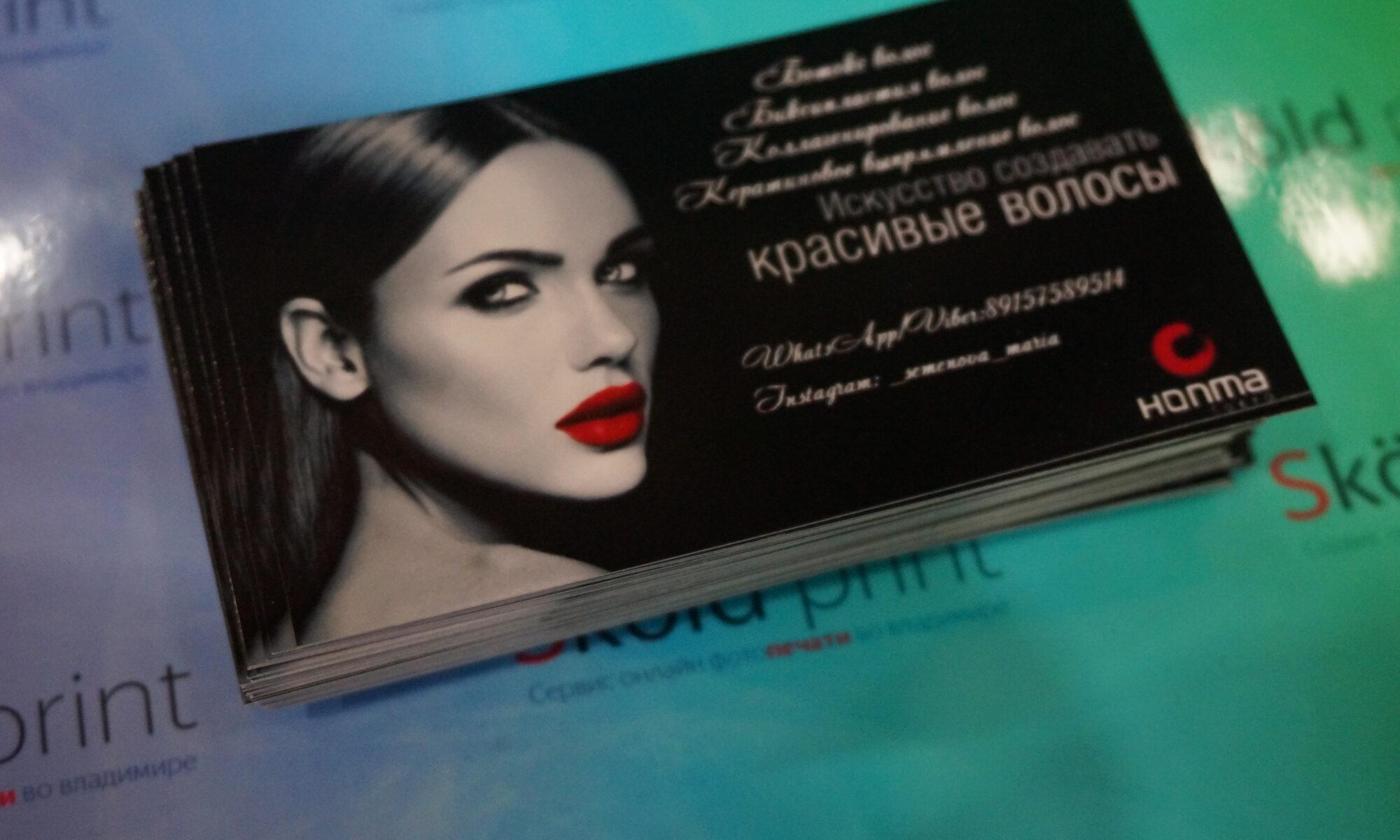 изготовление визиток во Владимире