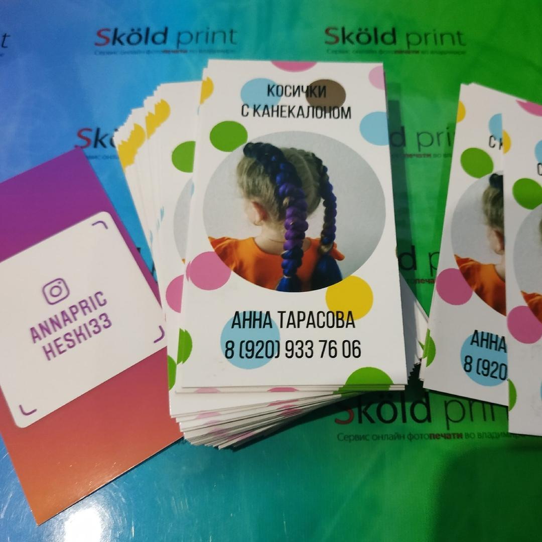 Печать двусторонних цветных визиток
