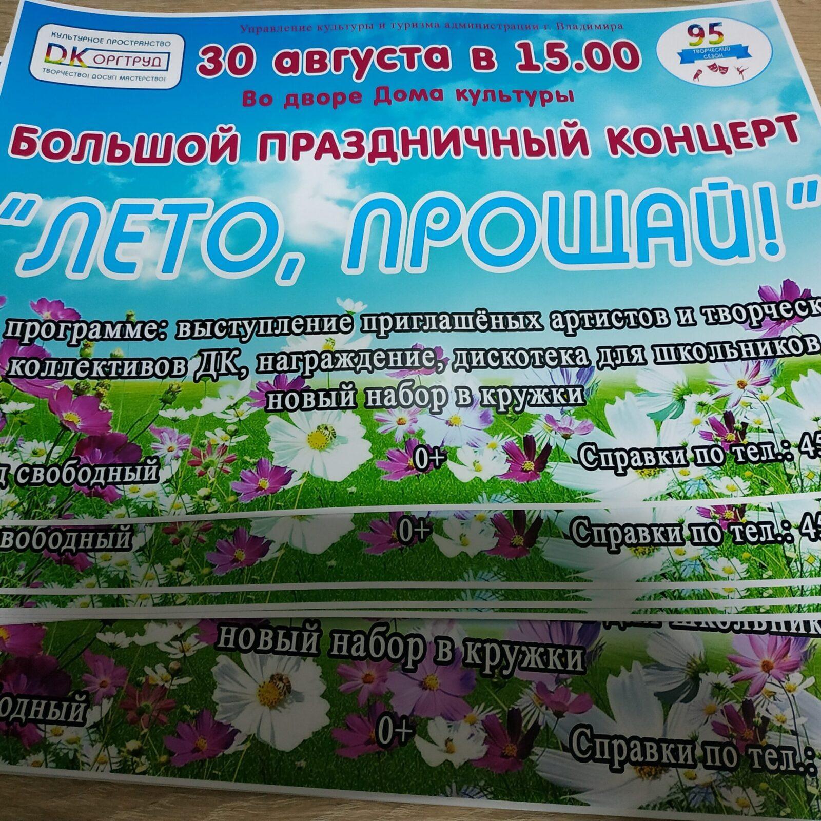 Печать афиш во Владимире