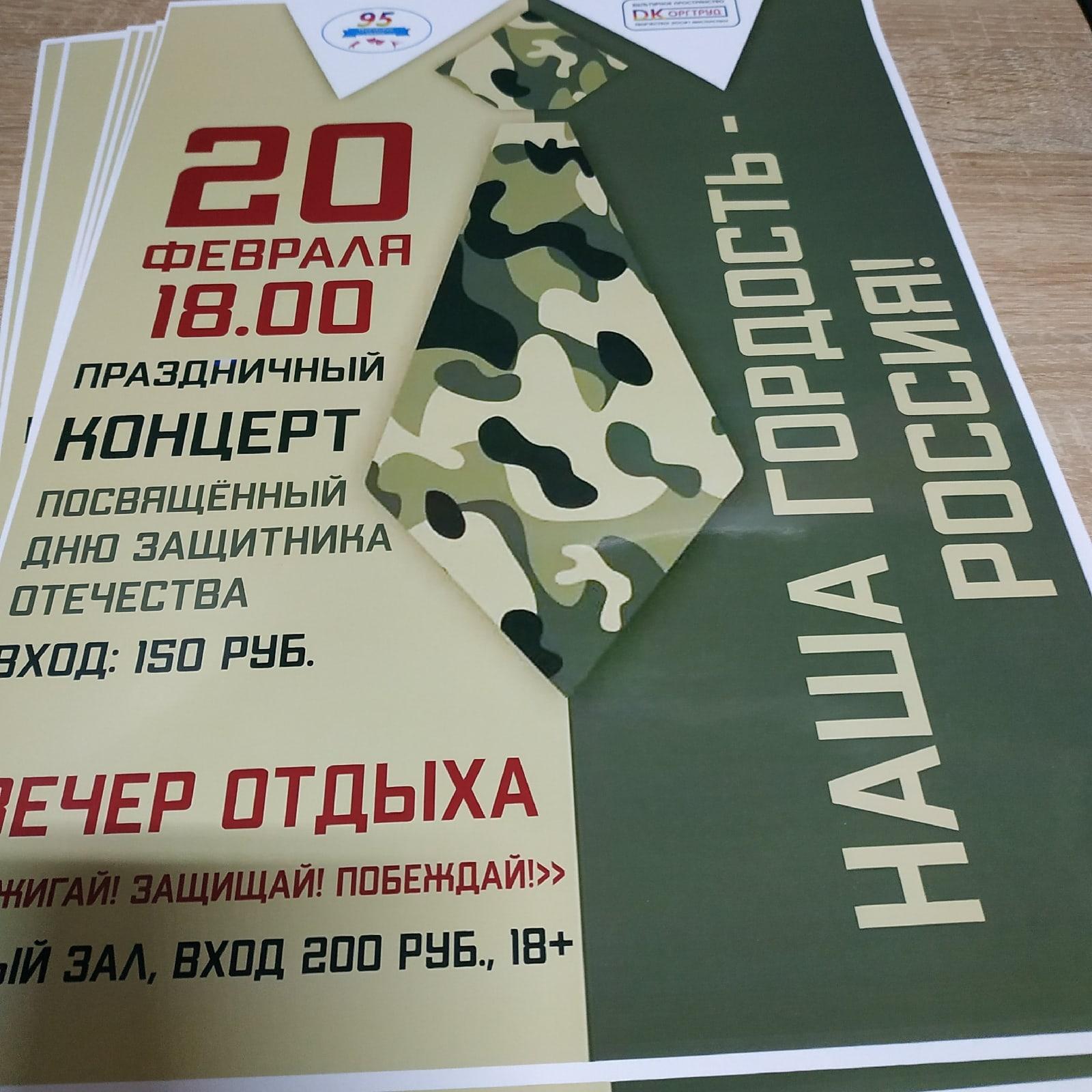 Печать постеров во Владимире