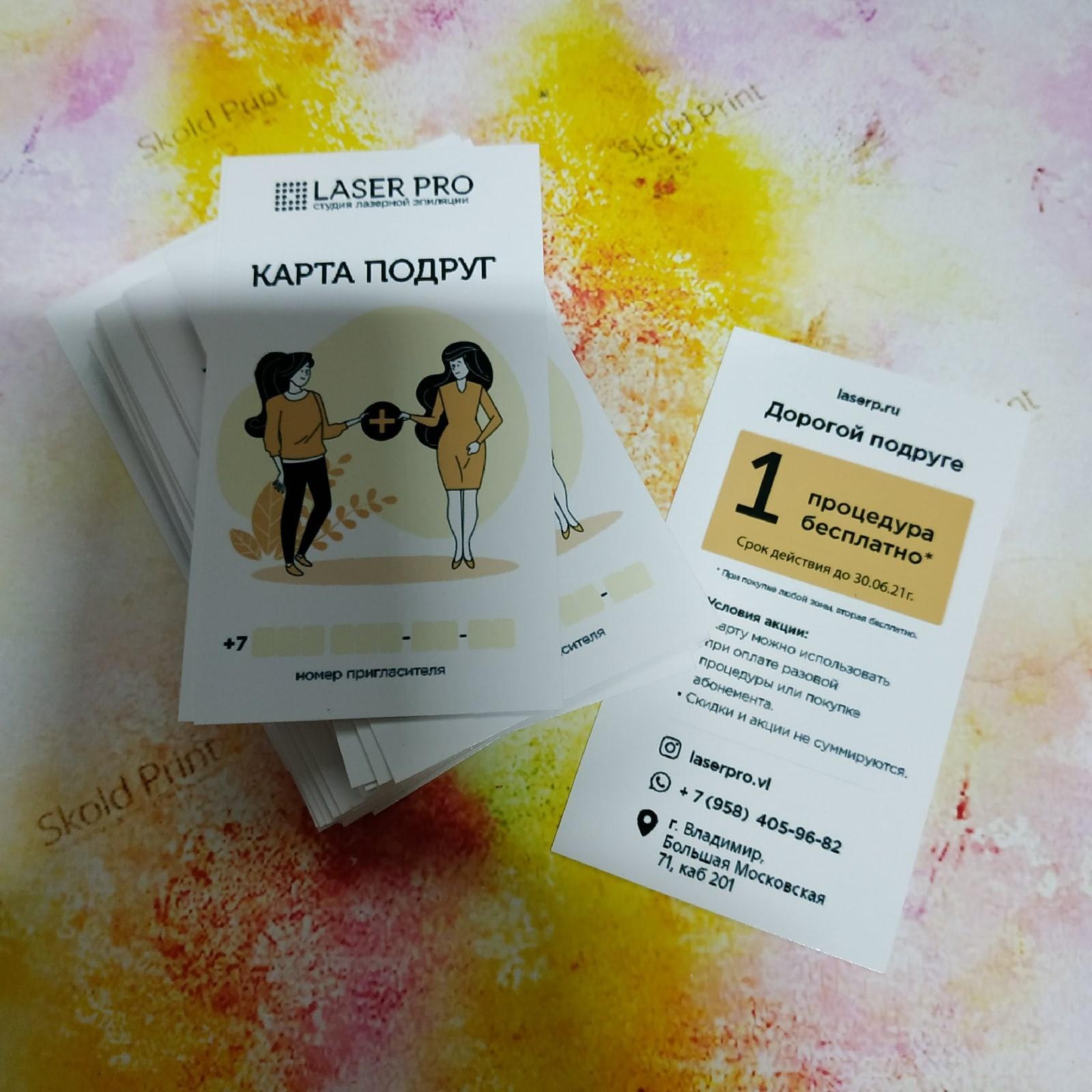 Печать двусторонних цветных визиток во Владимир
